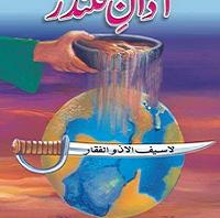 Azan e Qalandar