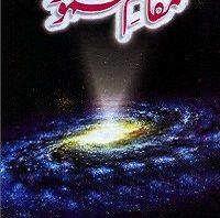 Maqam Mahmood